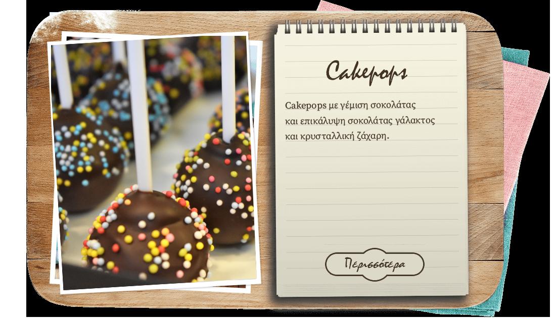 Χειροποίητα Cakepops